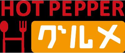 HOT PEPPERグルメ